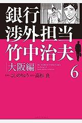 銀行渉外担当 竹中治夫 大阪編(6) (週刊現代コミックス) Kindle版