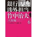 銀行渉外担当 竹中治夫 大阪編(6) (週刊現代コミックス)