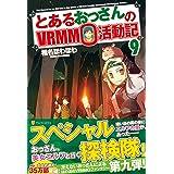 とあるおっさんのVRMMO活動記〈9〉