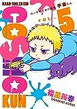 ハードボイルド園児 宇宙くん 5 (LINEコミックス)