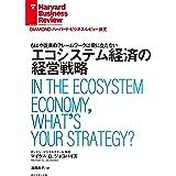 エコシステム経済の経営戦略 DIAMOND ハーバード・ビジネス・レビュー論文
