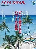 ハワイスタイルNo.61 (エイムック)