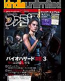 週刊ファミ通 2020年4月16日増刊号 [雑誌]
