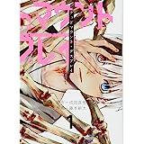 デッドマウント・デスプレイ(1) (ヤングガンガンコミックス)