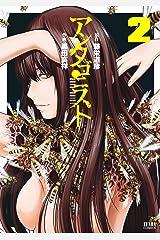 アンタゴニスト 2巻 (ゼノンコミックス) Kindle版
