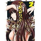アンタゴニスト 2巻 (ゼノンコミックス)