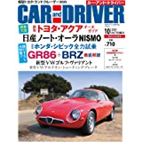 CAR and DRIVER 2021年 10月号