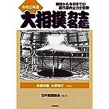 大相撲力士名鑑 令和三年版: 明治から令和までの歴代幕内全力士収録