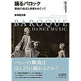 踊るバロック 舞曲の様式と演奏をめぐって (叢書ビブリオムジカ)