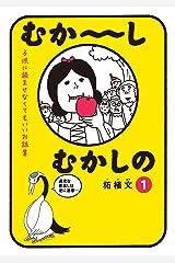 むか~しむかしの 子供に読ませなくてもいいお話集(1) (モーニングコミックス) Kindle版