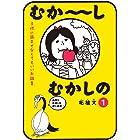 むか~しむかしの 子供に読ませなくてもいいお話集(1) (モーニングコミックス)