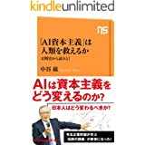 「AI資本主義」は人類を救えるか 文明史から読みとく (NHK出版新書)