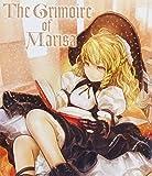 The Grimoire of Marisa(グリモワール オブ マリサ) (DNAメディアブックス)