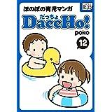 DaccHo! (だっちょ) 12 ほのぼの育児マンガ DaccHo!(だっちょ)ほのぼの育児マンガ (impress QuickBooks)