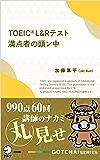 TOEIC(R) L&Rテスト満点者の頭ン中ーー990点60回講師のナカミ丸見せ GOTCHA!新書 (アルク ソクデジ…