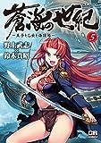 蒼海の世紀 5―王子と乙女と海援隊 (CR COMICS)