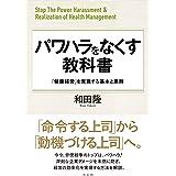パワハラをなくす教科書:「健康経営」を実現する基本と原則