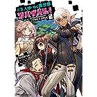 ご主人様とゆく異世界サバイバル! THE COMIC 2 (ライドコミックス)