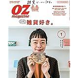 OZmagazine 2019年 1月号No.561 雑貨のある暮らし (オズマガジン)