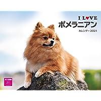カレンダー2021壁掛け I LOVE ポメラニアンカレンダー 2021(ネコ・パブリッシング) ([カレンダー])