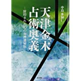 天津金木占術奥義―封印された幻の古神道秘伝