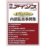 アイソス特選 【Excellent】 内部監査事例集 (アイソス ムック)