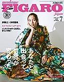 madame FIGARO japon (フィガロ ジャポン)2020年7月号[あなたと出会って、世界が変わった。/Chara×モトーラ世里奈/齊藤工・木村拓哉/インスタグラマー D]