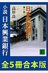 小説 日本興業銀行 全5冊合本版 (講談社文庫) Kindle版