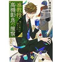 准教授・高槻彰良の推察3 呪いと祝いの語りごと (角川文庫)