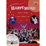 HAPPY MUSIC 弓削田健介「合唱作品集」x古川敏子「歌唱指導ヒント集」 CD付き