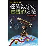経済数学の直観的方法 マクロ経済学編 (ブルーバックス)