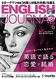 CD付 ENGLISH JOURNAL (イングリッシュジャーナル) 2019年6月号