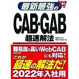 最新最強のCAB・GAB超速解法 '22年版