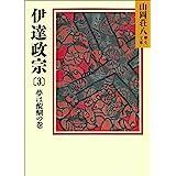 伊達政宗(3) 夢は醍醐の巻 (山岡荘八歴史文庫)