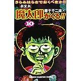 魔太郎がくる!!―うらみはらさでおくべきか!! (10) (少年チャンピオン・コミックス)