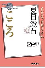 NHK「100分de名著」ブックス 夏目漱石 こころ Kindle版