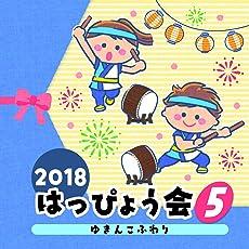 2018 はっぴょう会(5)ゆきんこふわり
