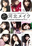 sweet特別編集 河北メイク (e-MOOK)