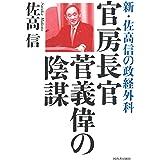 官房長官 菅義偉の陰謀: 新・佐高信の政経外科