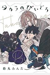 タカラのびいどろ episode.2 (ディアプラス・コミックス) Kindle版