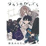 タカラのびいどろ episode.1 (ディアプラス・コミックス)