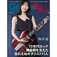 【Amazon.co.jp 限定】Guitar Magazine LaidBack (ギター・マガジン・レイドバック…
