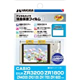 HAKUBA デジタルカメラ液晶保護フィルムMarkII CASIO EXILIM ZR3200/ZR1800/ZR4000/ZR3100/ZR1700 専用 DGF2-CEZR3200