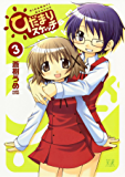 ひだまりスケッチ 3巻 (まんがタイムKRコミックス)