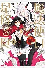 魔法使いと星降る庭(1) (あすかコミックスDX) Kindle版