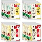 紀文【平麺・丸麺セット】糖質0g麺 16パック (各8×2) [食物繊維 / 低カロリー] オリジナルレシピ付 糖質オフ