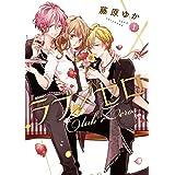 ラブ×ゼロ 1 (LINEコミックス)