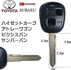[Rn1151]キーカット無料!キーナンバーが分かればキーカット可能!純正品質 ブランクキー・鍵・トヨタ・ダイハツ 2ボタン キーレス ブランクキー 鍵 車キー ハイゼットカーゴ アトレーワゴン ピクシスバン サンバーバン S320 S321 S330 S331/キー番号70000~ 鍵屋