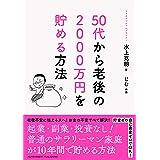 50代から老後の2000万円を貯める方法