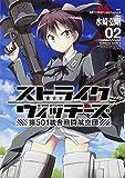 ストライクウィッチーズ 第501統合戦闘航空団 (2) (カドカワコミックスAエース)